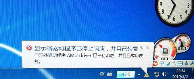 Windows10玩游戏死机 重置显卡驱动的秘籍你知道吗?的照片 - 4