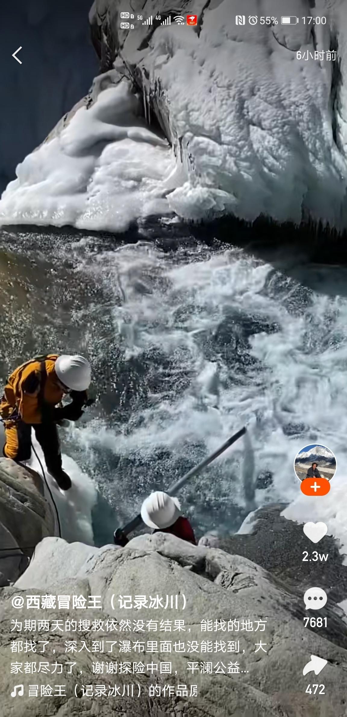 """""""西藏冒险王""""王相军遗体搜救结束:从此长眠于冰河的照片 - 2"""
