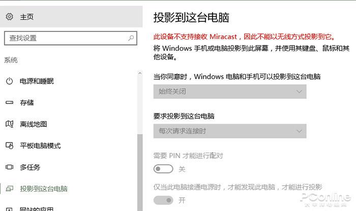 Windows10免费的多屏协同竟用不了?教你修复这毛病的照片 - 1