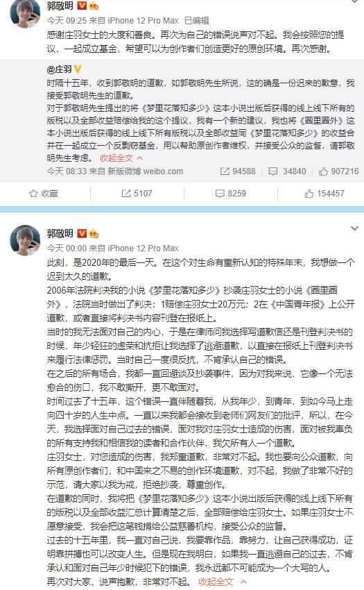 庄羽谈于正郭敬明道歉:从业者联名抵制后被迫 并非自发的照片 - 4