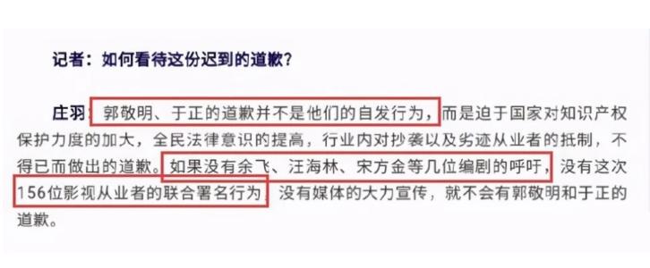 庄羽谈于正郭敬明道歉:从业者联名抵制后被迫 并非自发的照片 - 3