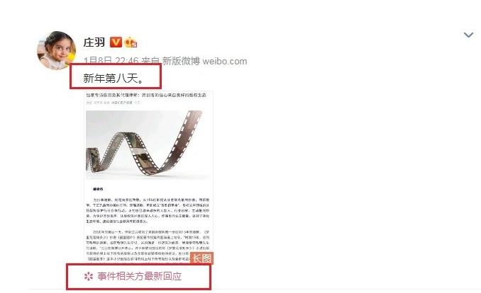 庄羽谈于正郭敬明道歉:从业者联名抵制后被迫 并非自发的照片 - 2