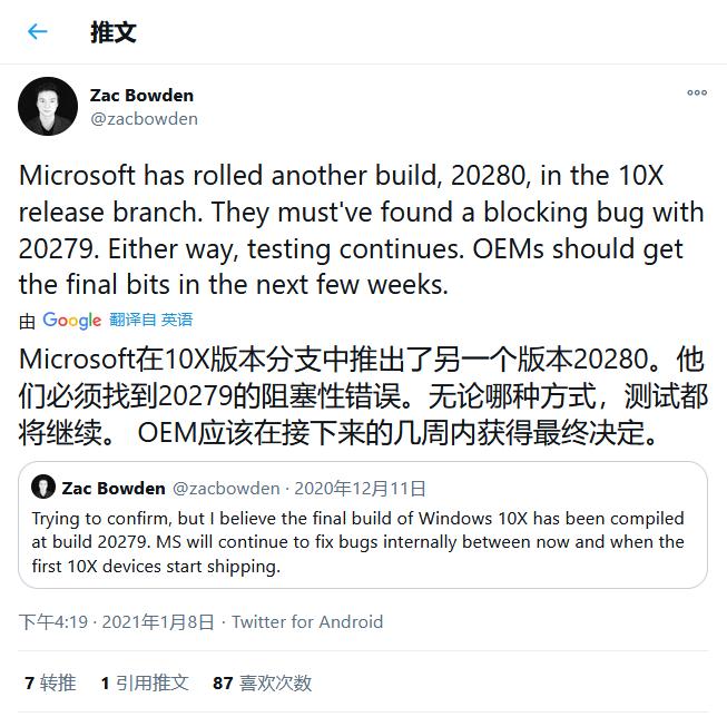 修复阻塞性错误 Win10X最新版本号锁定Build 20280的照片 - 2