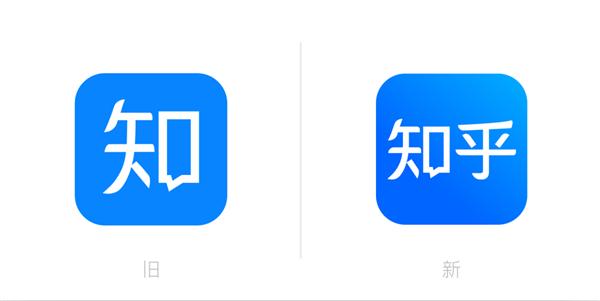 知乎启用10周年全新Logo:多了一个字的照片 - 2