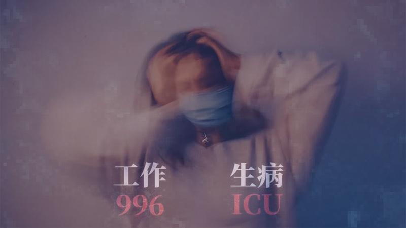李国庆谈996:老板榨取剩余价值 法律上挑不出毛病的照片 - 1