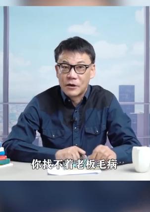 李国庆谈996:老板榨取剩余价值 法律上挑不出毛病的照片 - 2