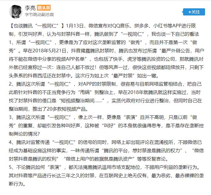 微信限制QQ音乐、QQ浏览器 字节跳动副总裁称其做秀的照片 - 2