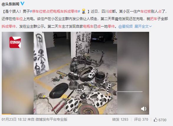 是个狠人:男子停车位被占 直接把电瓶车拆成零件的照片 - 2