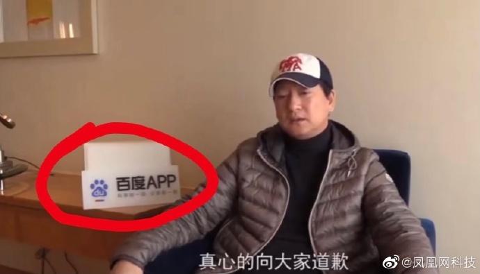 百度回应郑爽父亲道歉视频:不涉及任何经济行为的照片 - 1