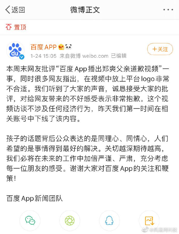 百度回应郑爽父亲道歉视频:不涉及任何经济行为的照片 - 2