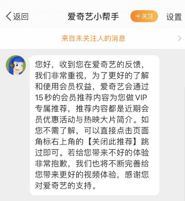 """开通VIP还有""""会员专属广告""""?爱奇艺回应的照片 - 2"""