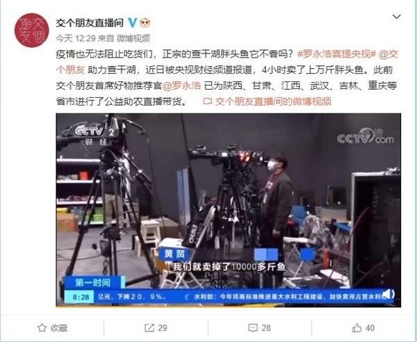 罗永浩登央视:带货查干湖胖头鱼 4小时卖了上万斤的照片 - 2