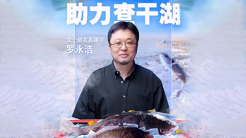 罗永浩登央视:带货查干湖胖头鱼 4小时卖了上万斤的照片 - 1