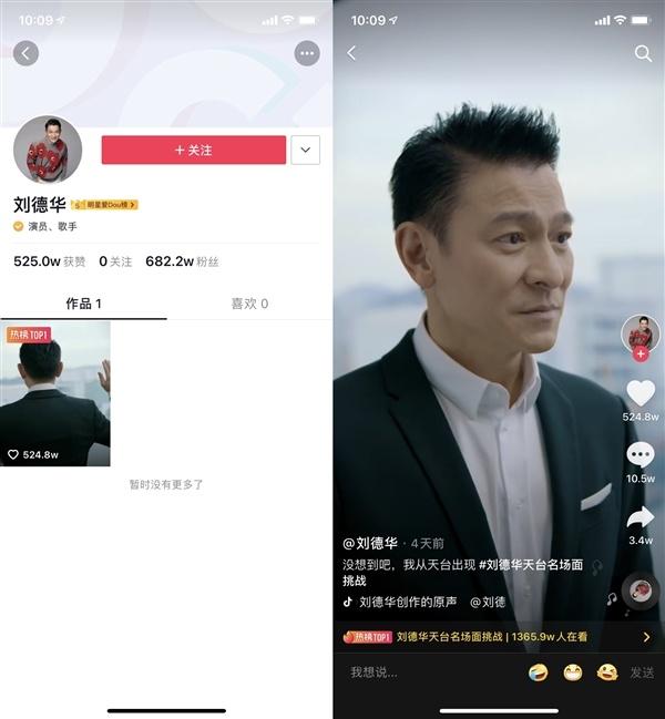 刘德华正式入驻抖音 这是他全球首个社交账号的照片 - 2