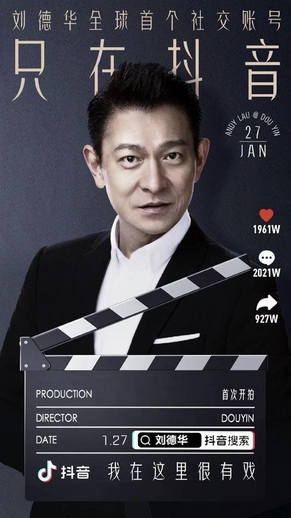 刘德华正式入驻抖音 这是他全球首个社交账号的照片 - 3