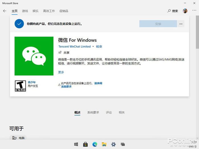 Win10的未来?微软Win10X RTM深度体验的照片 - 39