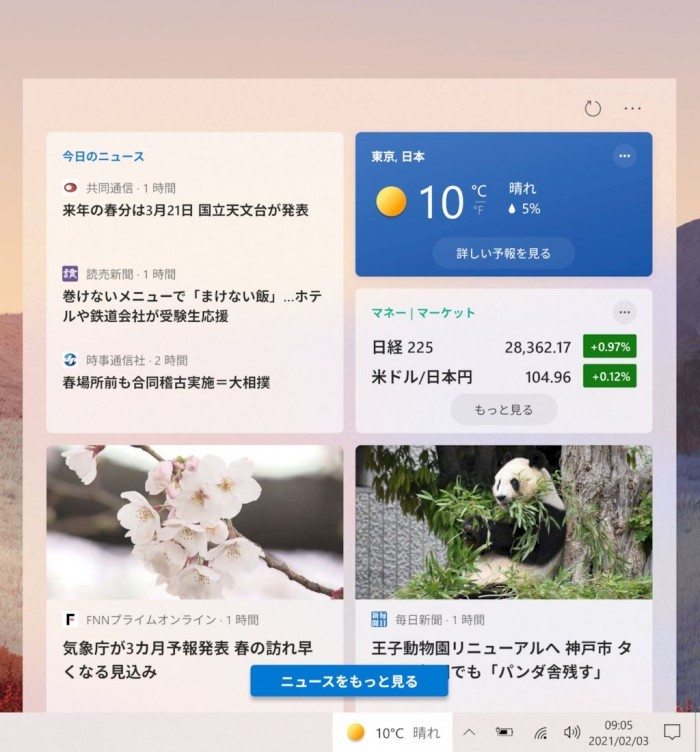 Win10 Build 21313发布:改善微软拼音/微软五笔输入法的照片 - 2