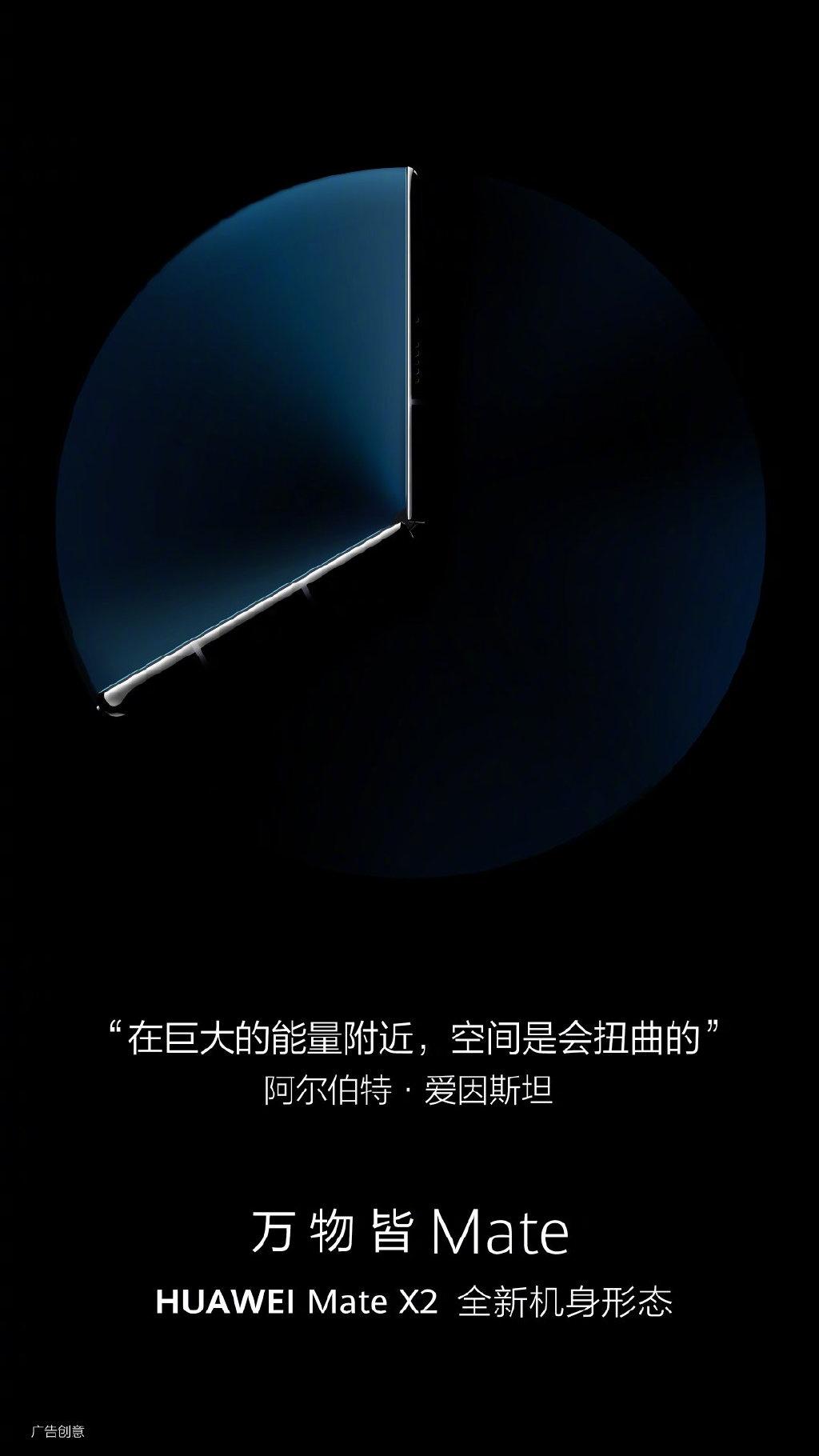 全新机身形态 华为公布Mate X2官方预热海报的照片 - 2