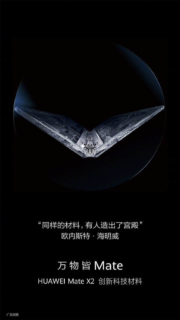 华为MateX2铰链结构图首次曝光:无缝设计、全新科技材料加持的照片 - 2