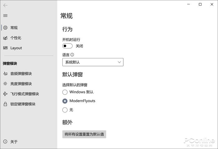 提前享用Win10新UI?这款魔改工具颜值爆表的照片 - 2