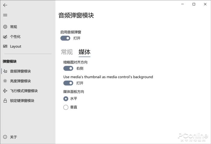 提前享用Win10新UI?这款魔改工具颜值爆表的照片 - 3