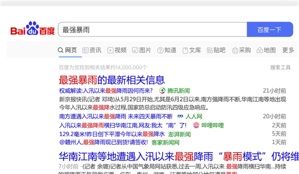 百度搜索大改版:搜索框、图片加大 操作化繁为简的照片 - 2