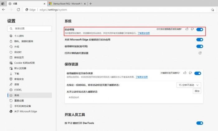 Edge 89新特性:引入垂直标签页、整合增强Bing搜索的照片 - 10