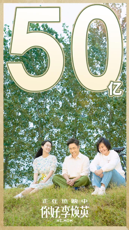《你好李焕英》票房超50亿 将超越《哪吒》成影史第二的照片 - 3