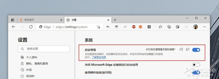 "Microsoft Edge迎来""启动增强""开关 让浏览器瞬间秒开的照片 - 2"
