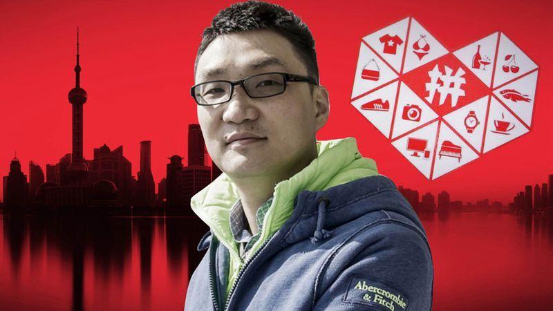 黄峥辞任拼多多董事长,承诺三年不出售股票的照片