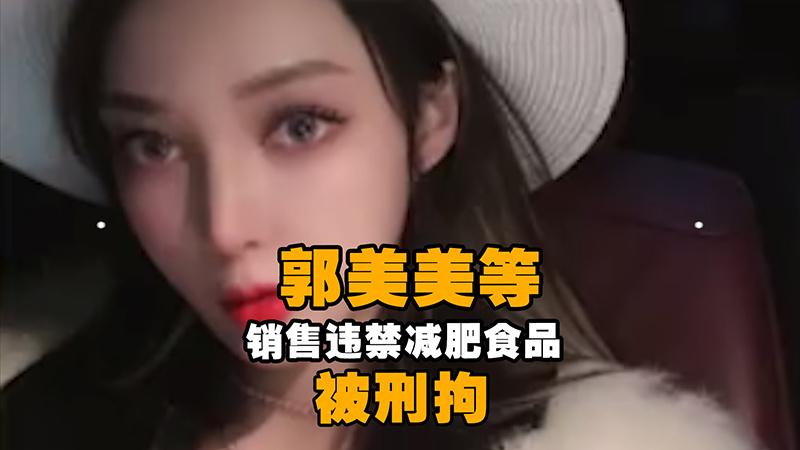 律师谈郭美美再次被抓:累犯将从重处罚 不适用缓刑和假释的照片 - 1