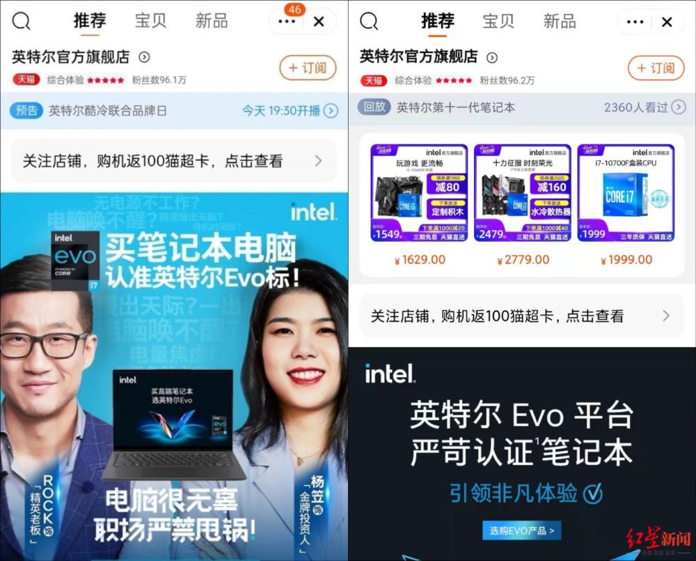 杨笠代言Intel被男网友抵制 品牌方连夜下架的照片 - 2