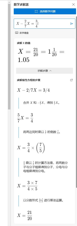 """Edge新增""""数学求解器"""" 求解步骤明晰 文字类数学题有待完善的照片 - 3"""
