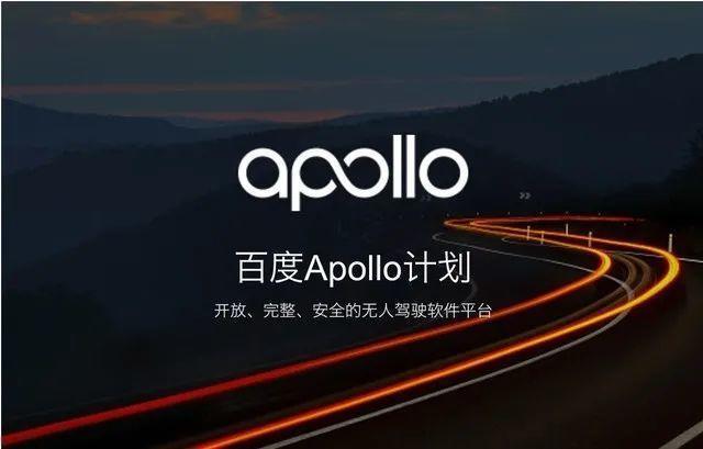李彦宏:百度汽车最迟2024年量产 Apollo商业化已经开始的照片 - 2
