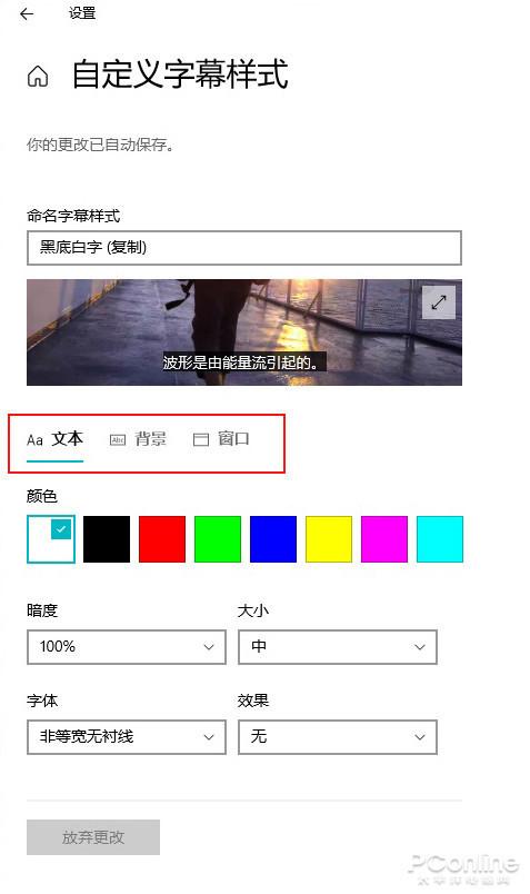 界面UI即将大改 Windows 10 21H2最新预览版抢先看的照片 - 14