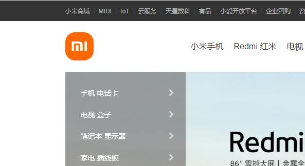 """小米新Logo被网友发现了一行""""神奇""""代码的照片 - 3"""