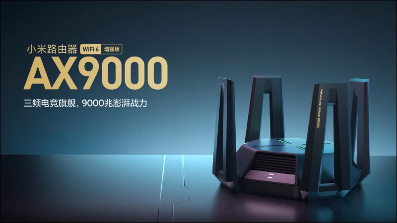 小米AX9000路由器评测:三频12天线 USB再无遗憾 999元的照片 - 1