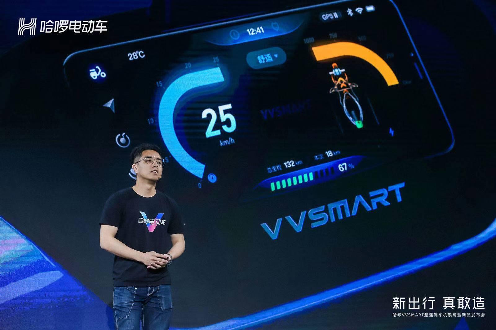哈啰推出VVSMART两轮电动车:1小时充满电 能跑70公里的照片 - 3