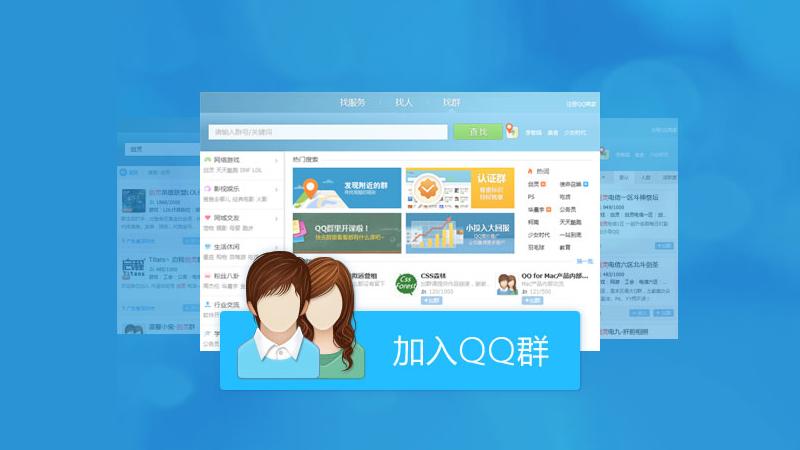 腾讯QQ付费入群功能将于4月14日停止服务