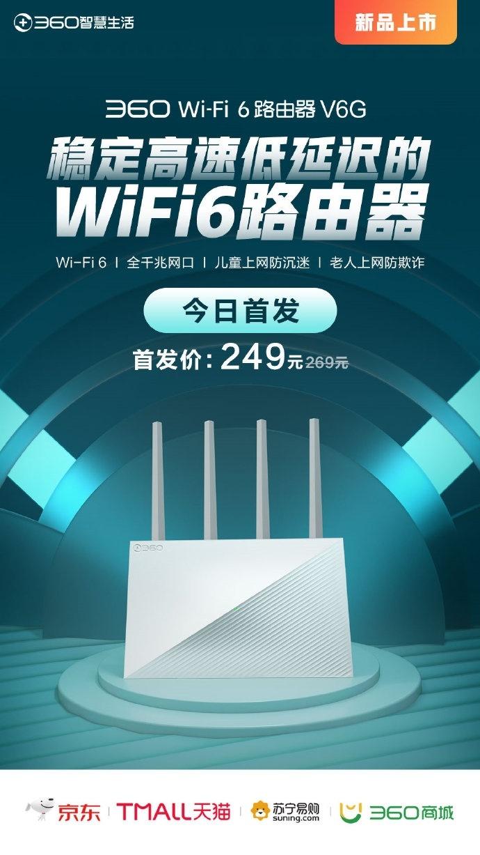 360新款Wi-Fi 6路由今日开卖:全千兆网口 首发249元的照片 - 2