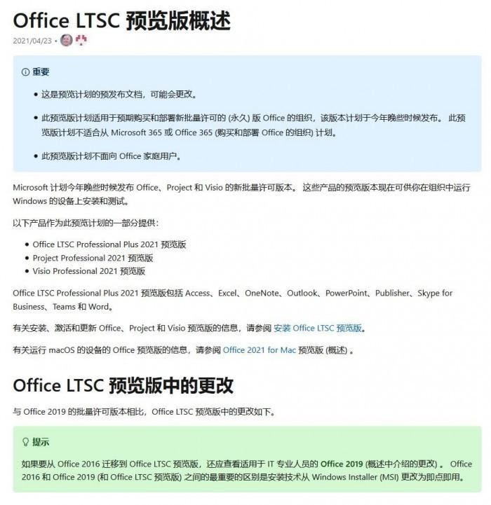 Office LTSC/Office 2021 for Mac进入商业预览阶段的照片 - 3