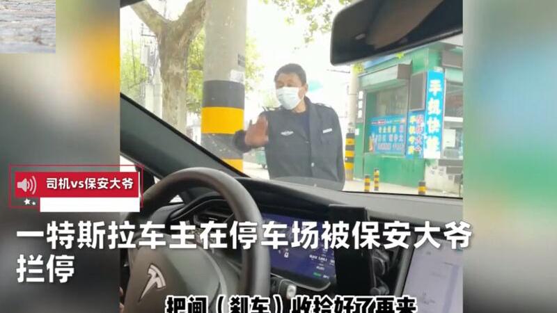 车主曝特斯拉被禁入停车场 保安:把你刹车修好再来的照片 - 1