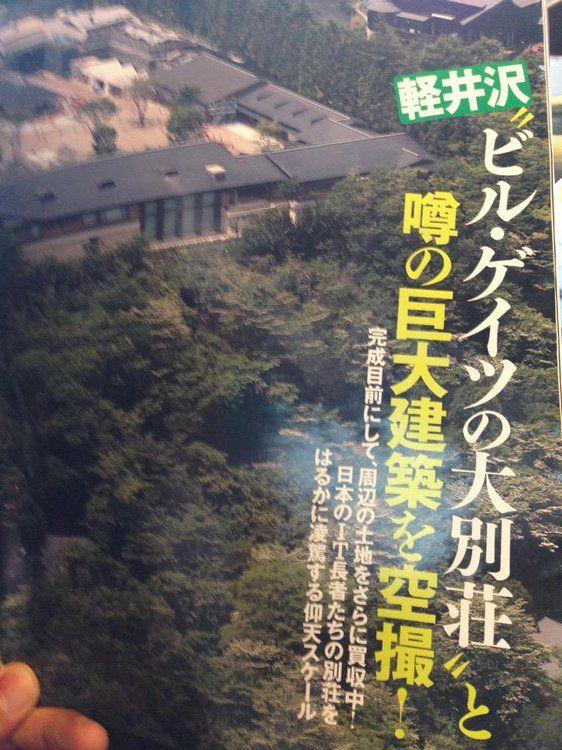 比尔盖茨2万平米新别墅完工:地下三层引热议的照片 - 2