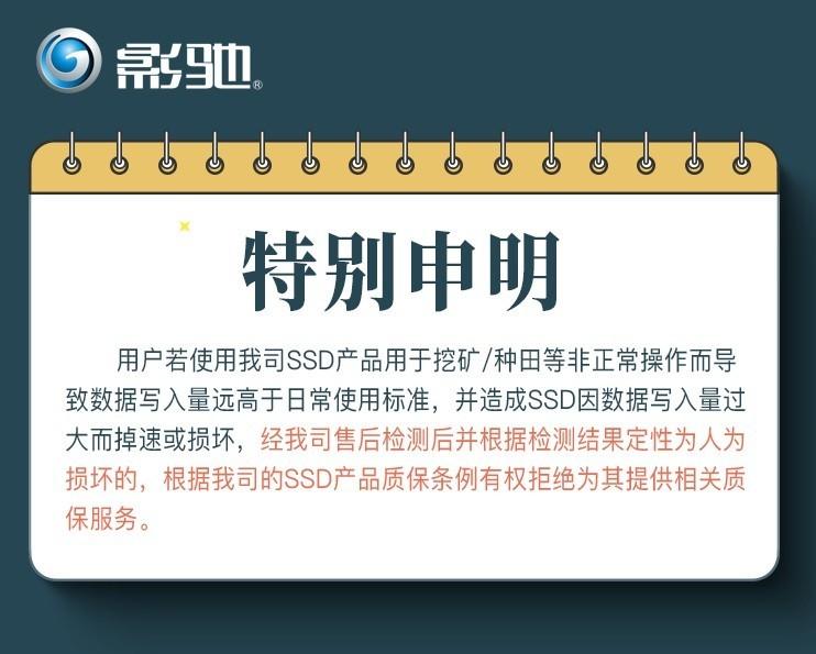 影驰发表声明不再为挖矿SSD硬盘提供质保的照片 - 2