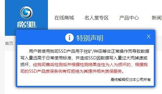 影驰发表声明不再为挖矿SSD硬盘提供质保的照片 - 3