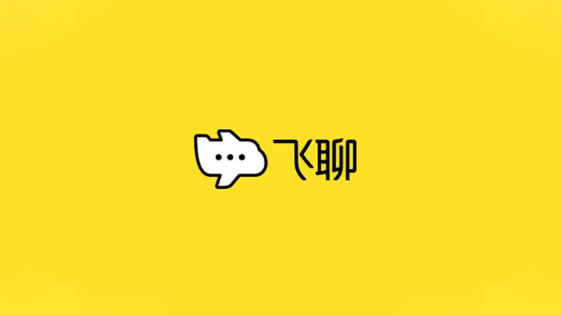 挑战微信失败:字节跳动旗下飞聊APP停止下载的照片