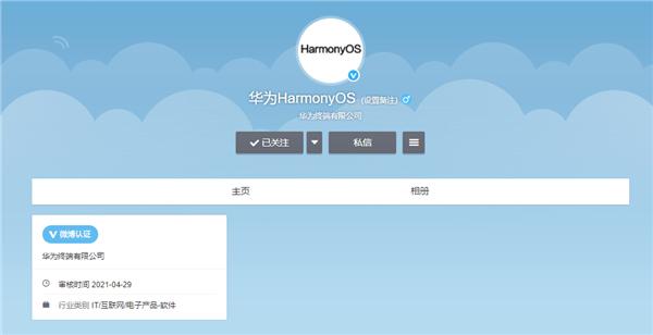华为鸿蒙OS官方微博开通 最快6月正式推送鸿蒙OS的照片 - 2