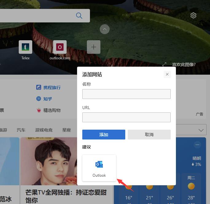 微软Edge浏览器在最近更新中获得与Outlook服务整合的特性的照片 - 2