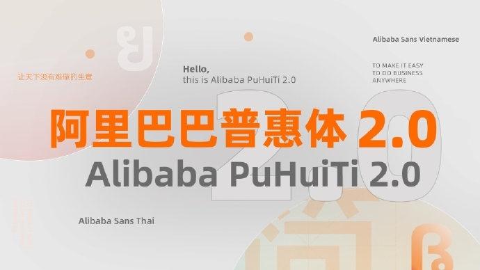 阿里巴巴发布普惠体2.0:所有人永久免费使用的照片 - 1