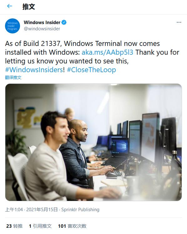 微软提醒:Win10新预览版已默认安装Windows Terminal的照片 - 2
